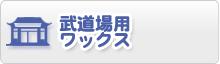 武道場ワックス・リンレイワックス