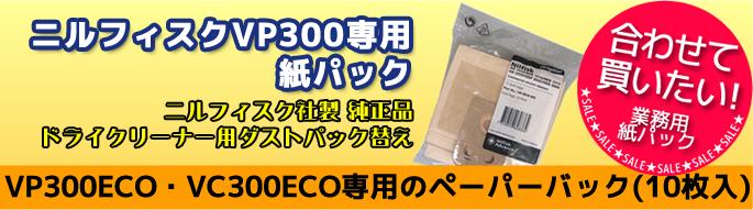 VP300ECO・VC300ECO専用 紙パック(10枚入)