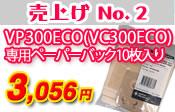 VP300ECO専用ペーパーバッグ10枚入り