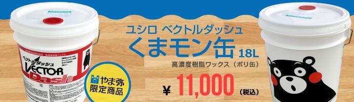 ユシロ ベクトルダッシュ くまモン缶