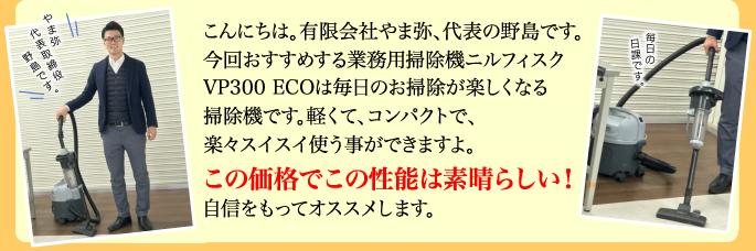 VP300(VC300)ECOで毎日のお掃除が楽になる