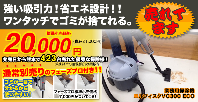 業務用掃除機 ニルフィスク VC300 ECO 共同購入だから激安!